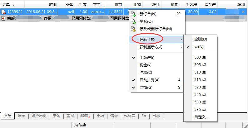 关闭MT4软件以后,之前设置的追踪止损还有效吗?