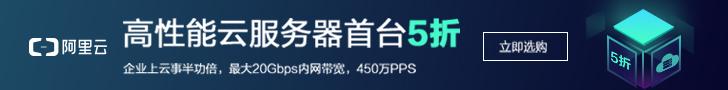 阿里云ECS服务器优惠打折促销活动及阿里云各类产品优惠券、代金券、优惠码