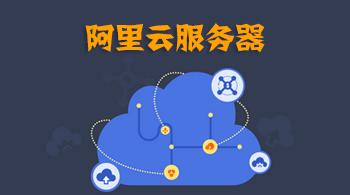 使用阿里云的云服务器ECS有什么优势