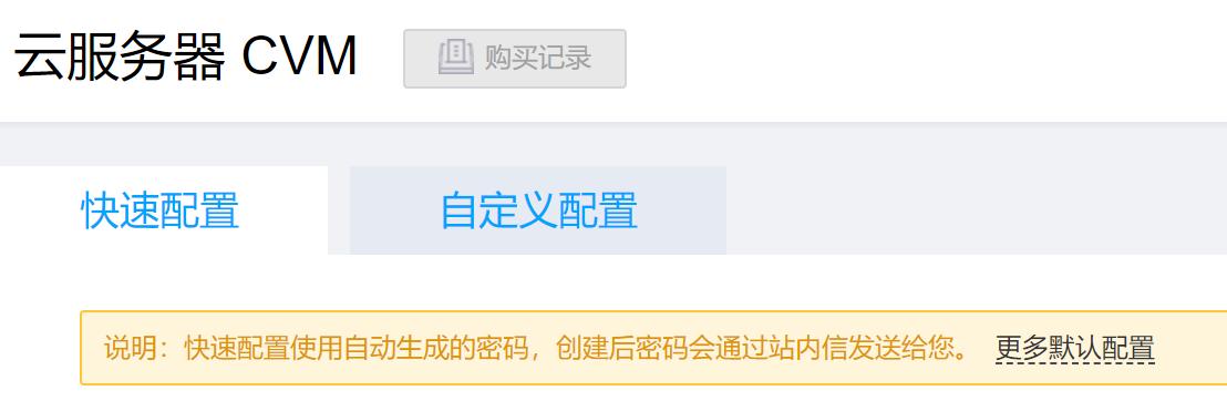 腾讯云服务器CVM购买超详细图文教程 - 配置选择及优惠省钱信息